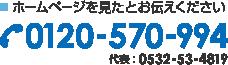 0120-570-994