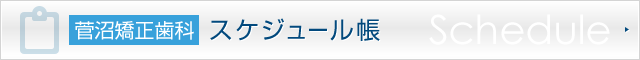 菅沼矯正スケジュール帳